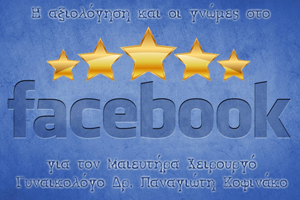 gynaikologos kofinakos facebook