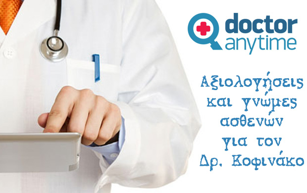 doctor anytime γυναικολόγος κοφινάκος